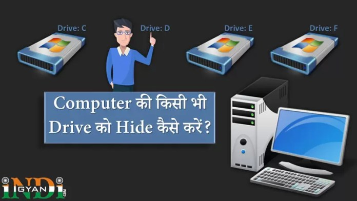 How to Hide Computer Hard Drive in Windows 10 in Hindi