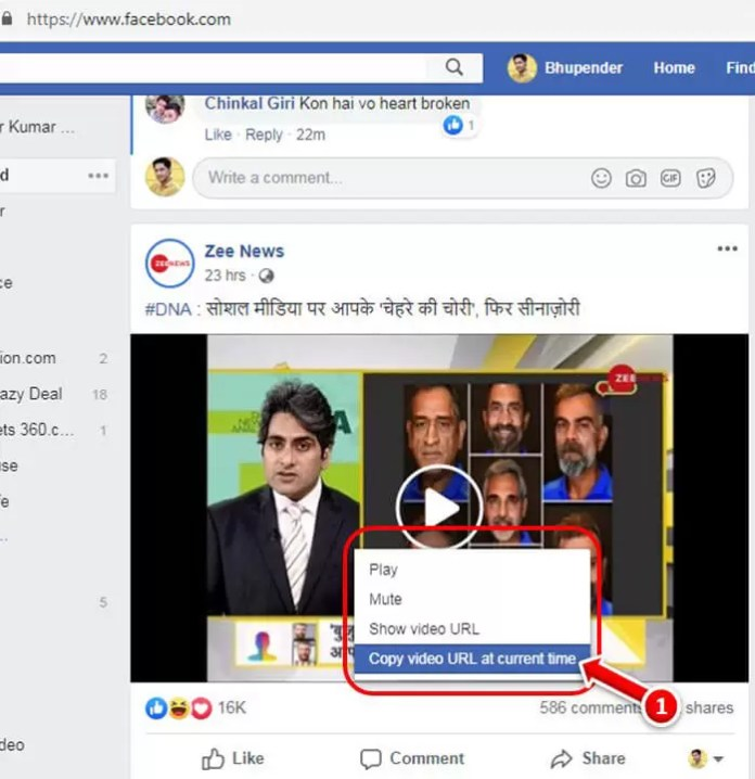 How to Save Facebook Video in Hindi