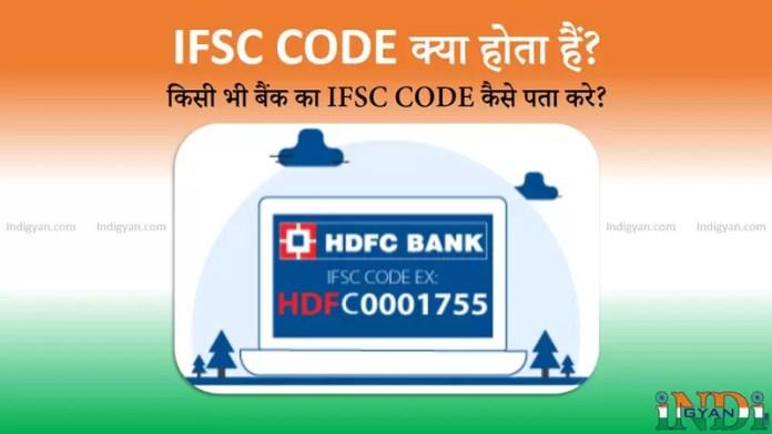 IFSC Code Kya Hota Hai