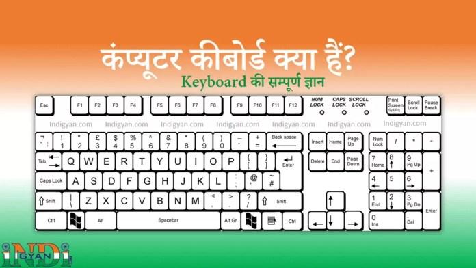 Computer Keyboard Kya Hai in Hindi