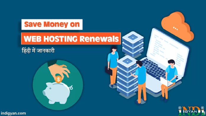How to Save Money on Web Hosting Renewal in Hindi?