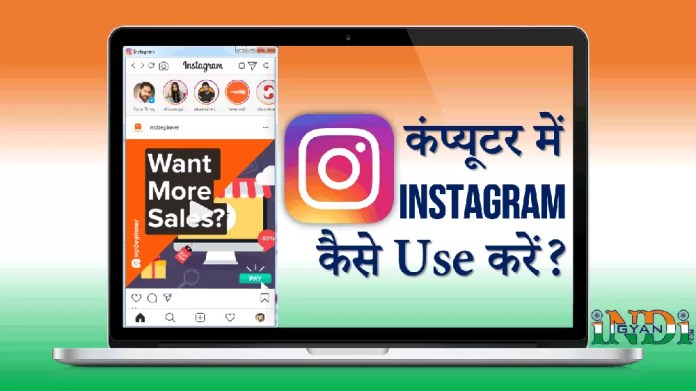 How to Use Instagram in PC in Hindi?