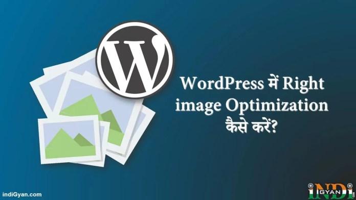 WordPress Me Image Optimization Kaise Kare