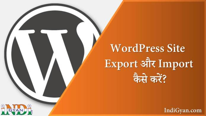 WordPress Site Export Kaise Kare