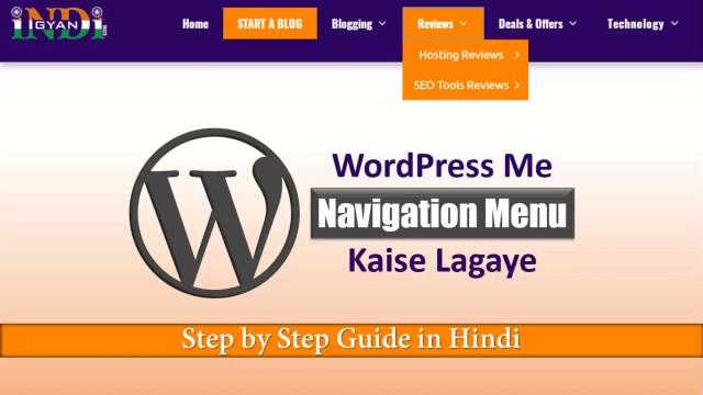 WordPress Me Navigation Menu Kaise Lagaye in Hindi