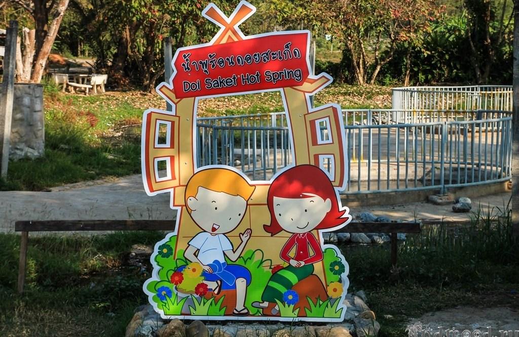 Чиангмай, Тайланд: горячие источники Дойсокет