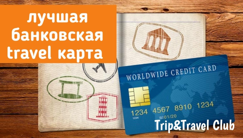 Лучшая банковская travel карта для путешествий