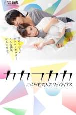 Nonton Kakafukaka Subtitle Indonesia Terbaru Download Streaming Online Gratis