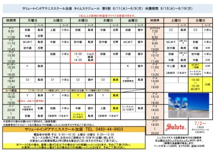 20190704_timetableのサムネイル