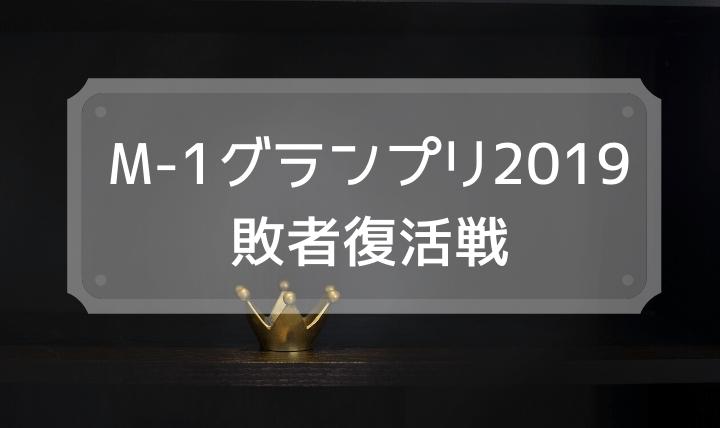 え_M1グランプリ2019_敗者復活戦
