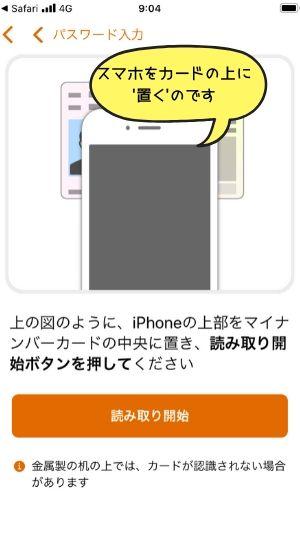 マイナンバーカードの読み取り001