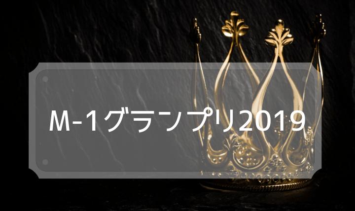 え_M1グランプリ2019