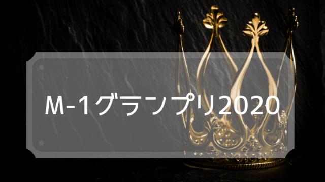 え_M1グランプリ2020