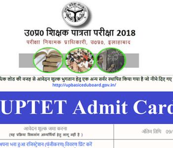 UPTET Admit Card 2018