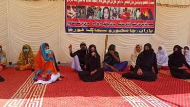 Photo of وزيران ڇڇر جي نا حق خون سان انصاف ڪري عورتن کي تحفظ فراهم ڪيو وڃي، ڄامشورو سجاڳ فورم