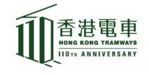 Tram - 110th anniversary image