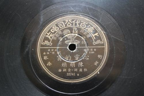 Chunny 7 Chinese Pathe record