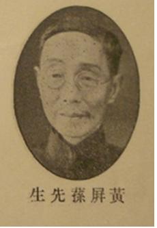 Wong Ping Sun Portrait Courtesy June Fong, York Lo