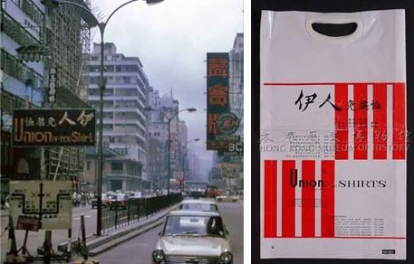 Union (V-Tex) Shirts a) Nathan Road shop 1960s b) shopping bag 1960s joined snipped