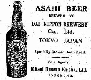 Mitsui Bussan Kaishu Ltd, Advert, HK Telegraph 31.5.1924