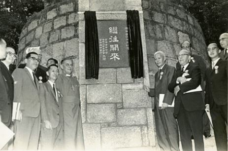 Kan Koam Tsing Unveiling Commorative Plaque At Opening Of Lingnan College 19.11.1967 York Lo