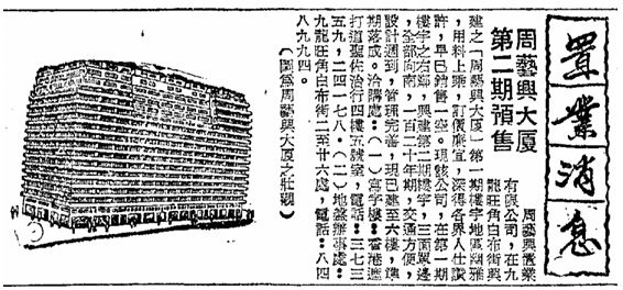 Chow Ngai Hing Mansions Pre Sale Advert Of Phase 2, 1963, York Lo