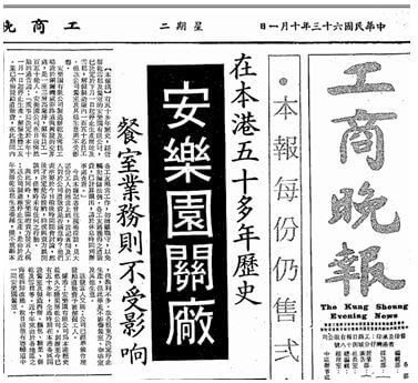 On Lok Yuen Headline Of Kung Evening News Announcing Closure Of The On Lok Yuen Factory After Over A Half Century Of Operations On Oct 1 1974Lo