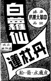 China Dispensary 1956 Ad Promoting Both Pinocine And Dermoline