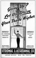 Utoomal & Assudamal Co-agent-advert-1953