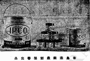 Island Paint , New Paint Products In 1959, Source Wah Kiu Yat Pi, 1959 12 5 York Lo