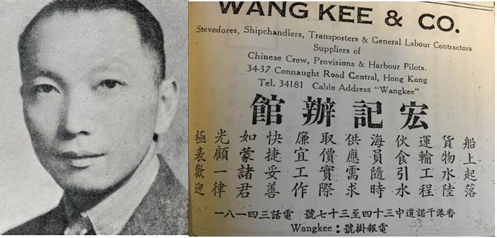 Wang Kee Image 1 York Lo