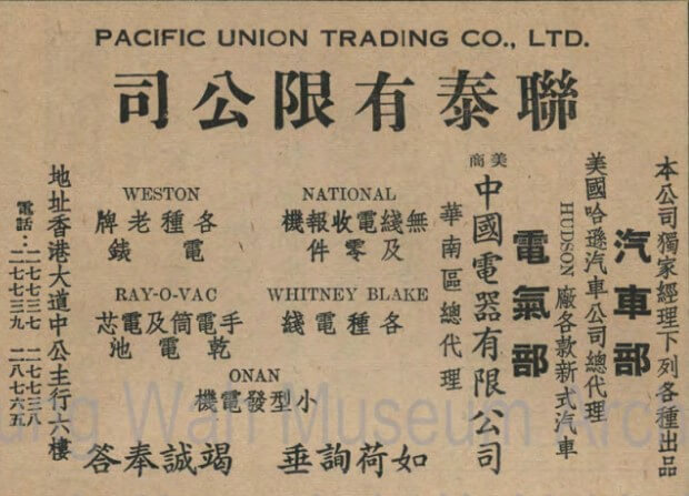 Pacific Union Trading Image 1 York Lo