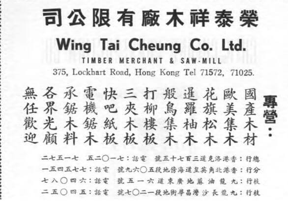 Wing Tai Cheung Timber Merchant Image 1 York Lo