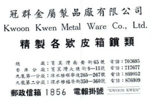 Kwoon Kwen Metal Ware Detail Image 2 York Lo