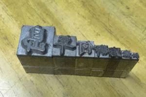 Chinese Type Foundaries Detail Image 7 York Lo