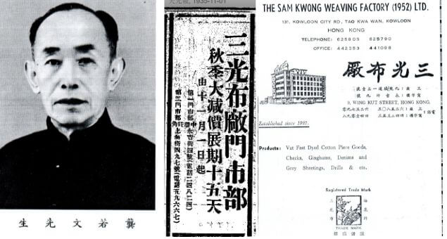 The Kung Family And Sam Kwong Weaving Factory Image 1 York Lo