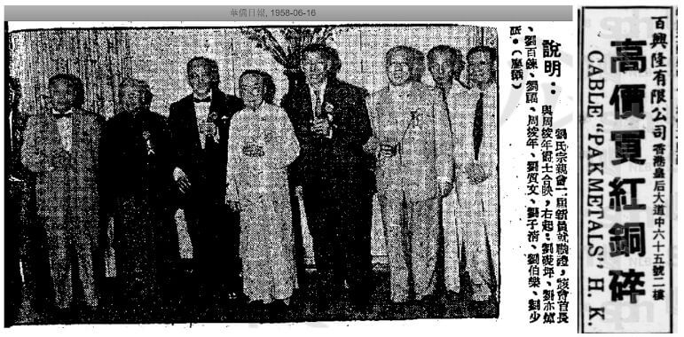 The Lau Family Of Pak Hing Loong Image 2 York Lo
