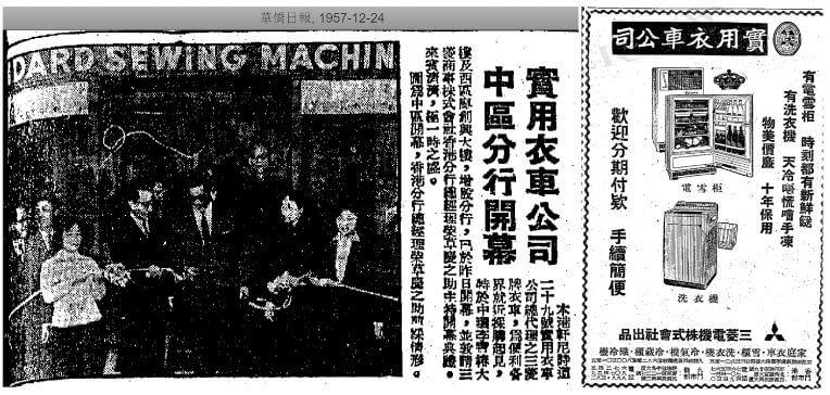 Distributors Of Japanese Sewing Machines Image 2 York Lo