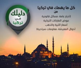 موقع دليلك في تركيا