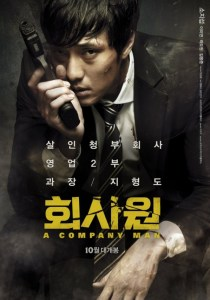 A-Company-Man-2012-Movie-Poster-600x854