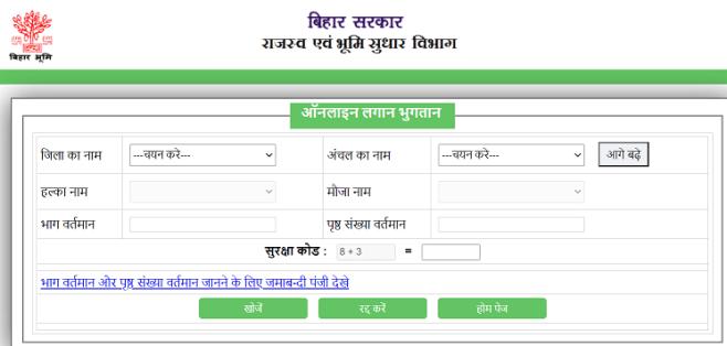 Bihar Jameen Raseed 2021