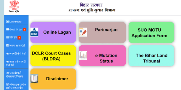 Bihar Land Reciept online