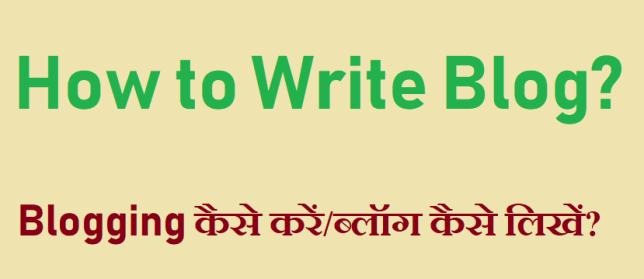 Blogging कैसे करे हिंदी में