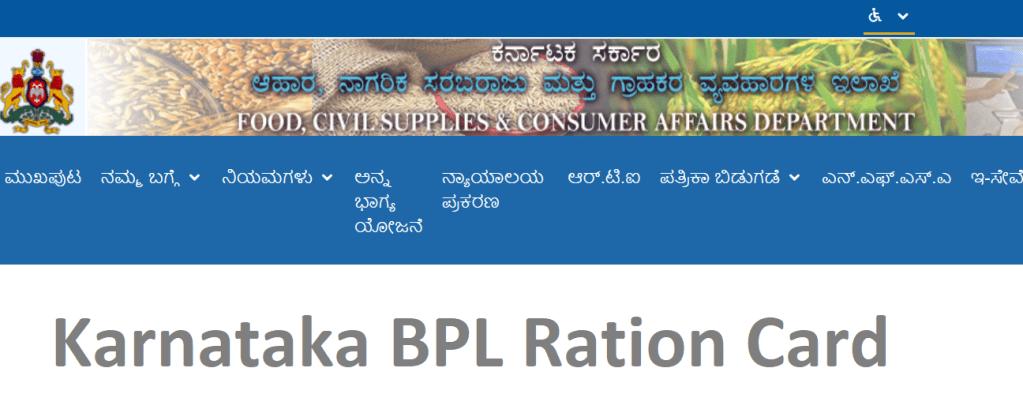 Karnataka BPL Ration Card List 2021