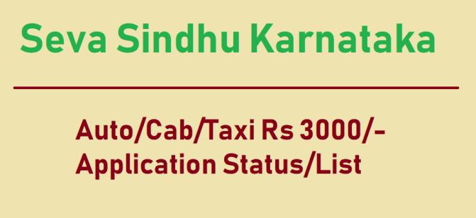 Karnataka Driver Beneficiary List 2021