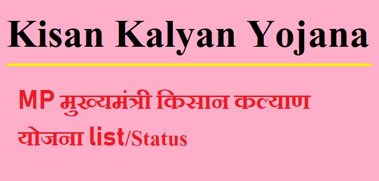 Kisan Kalyan Yojana List 2021