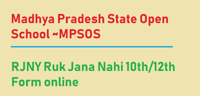 MP Ruk Jana Nahi Application 10th 12th