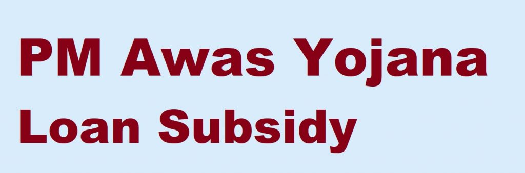 PM Awas Yojana Loan Subsidy 2021 form