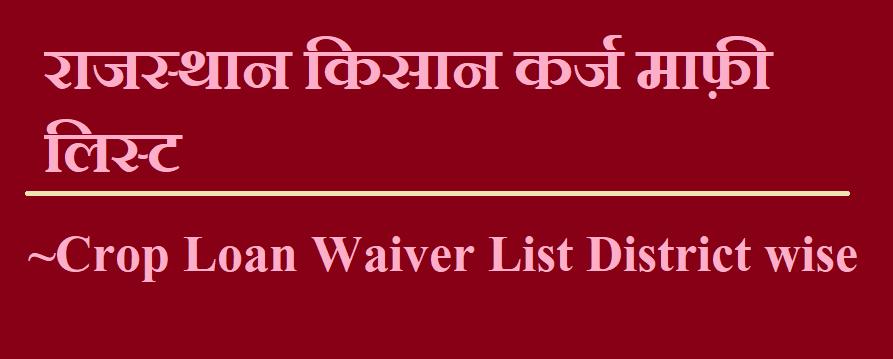 Rajasthan Kisan Karj Mafi List 2021