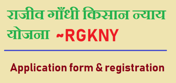 Rajiv Gandhi Kisan Nyay Yojana Registration 2021